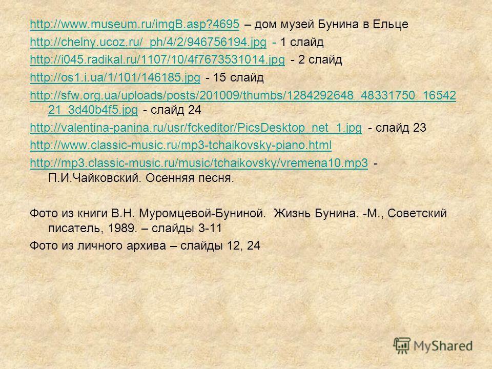 http://www.museum.ru/imgB.asp?4695http://www.museum.ru/imgB.asp?4695 – дом музей Бунина в Ельце http://chelny.ucoz.ru/_ph/4/2/946756194.jpghttp://chelny.ucoz.ru/_ph/4/2/946756194.jpg - 1 слайд http://i045.radikal.ru/1107/10/4f7673531014.jpghttp://i04