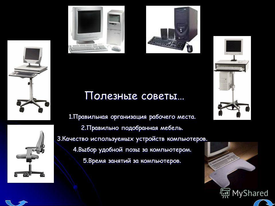 Реферат Организация рабочих мест ru Банк рефератов  Реферат тему организация рабочего места