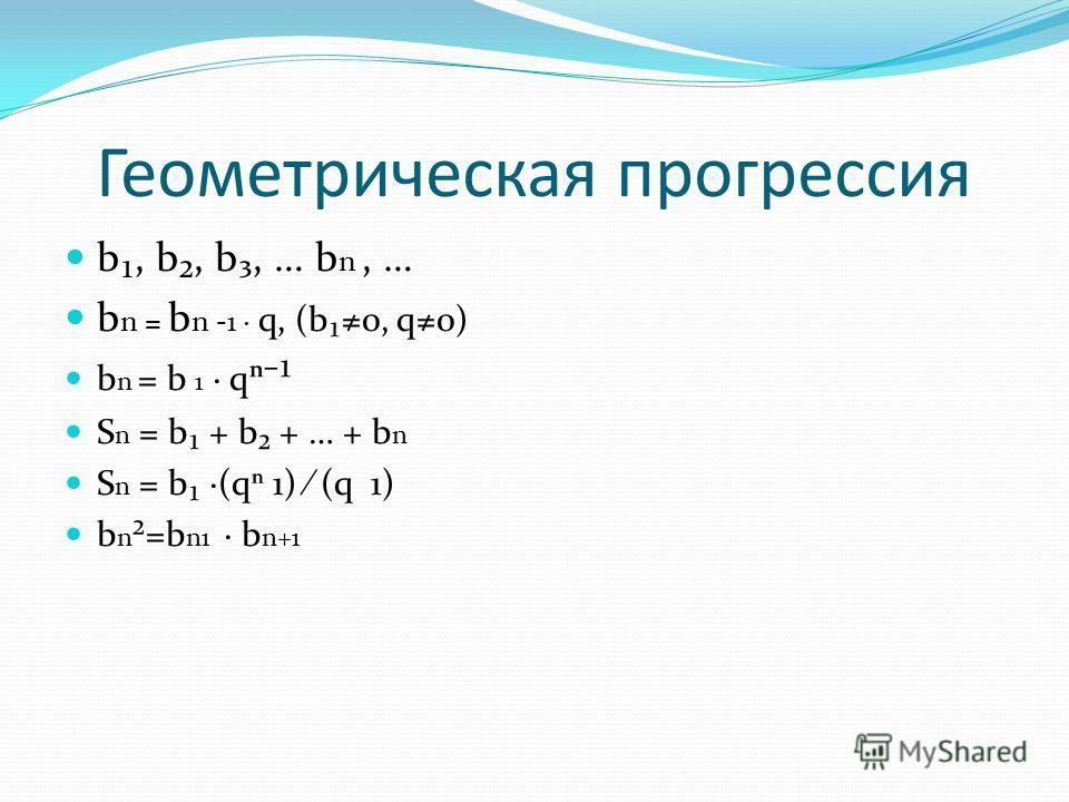 Геометрическая прогрессия b, b, b, … b n, … b n = b n -1 · q, (b0, q0) b n = b 1 · q ¹ S n = b + b + … + b n S n = b ·(q 1) (q  1) b n ²=b n1 · b n+1
