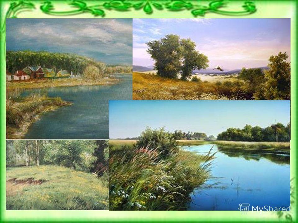 Пейзаж может носить исторический, героический, фантастический, лирический, эпический характер. На картинах воплощаются изменчивые настроения, состояния тревоги, скорби, предчувствия, красоты полей, лугов, умиротворенности, радости.