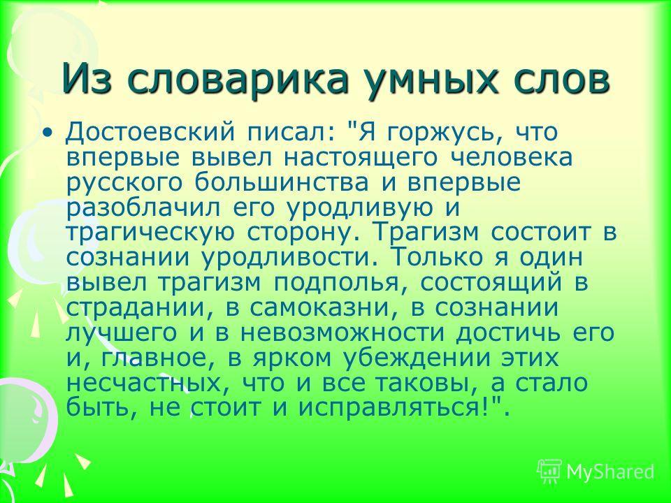 Из словарика умных слов Достоевский писал: