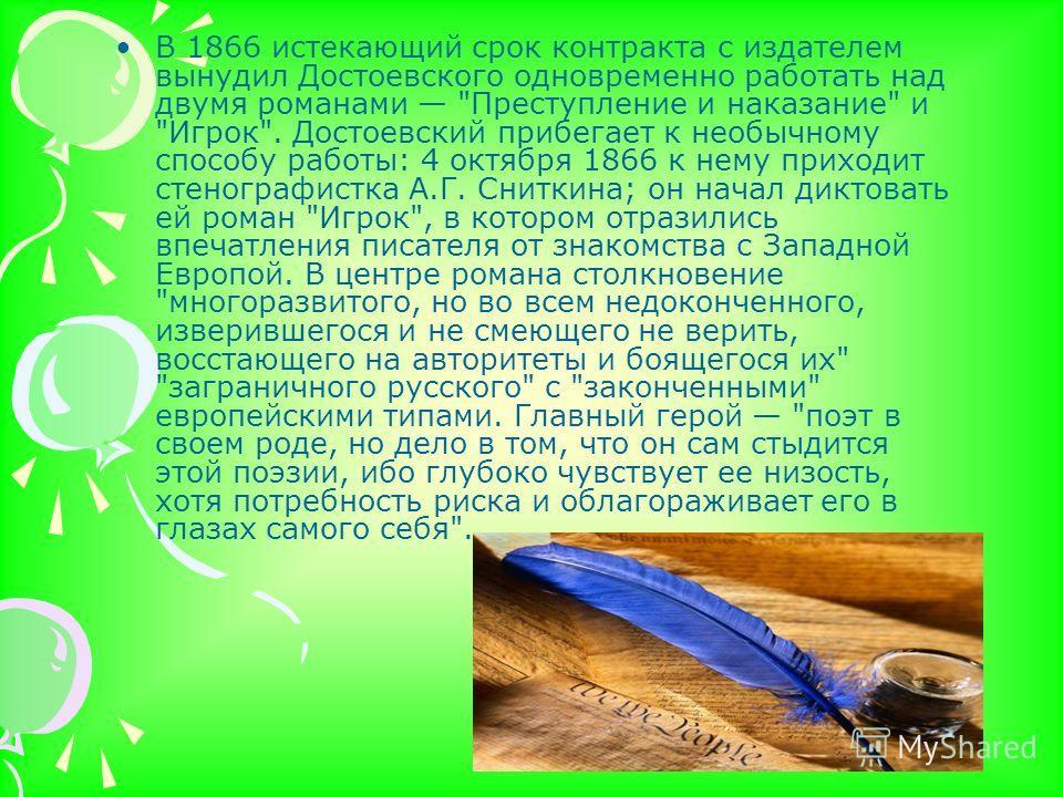 В 1866 истекающий срок контракта с издателем вынудил Достоевского одновременно работать над двумя романами