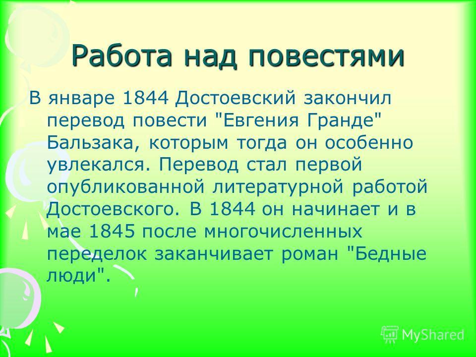 Работа над повестями В январе 1844 Достоевский закончил перевод повести