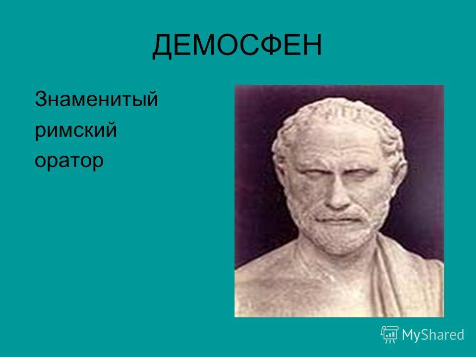ДЕМОСФЕН Знаменитый римский оратор