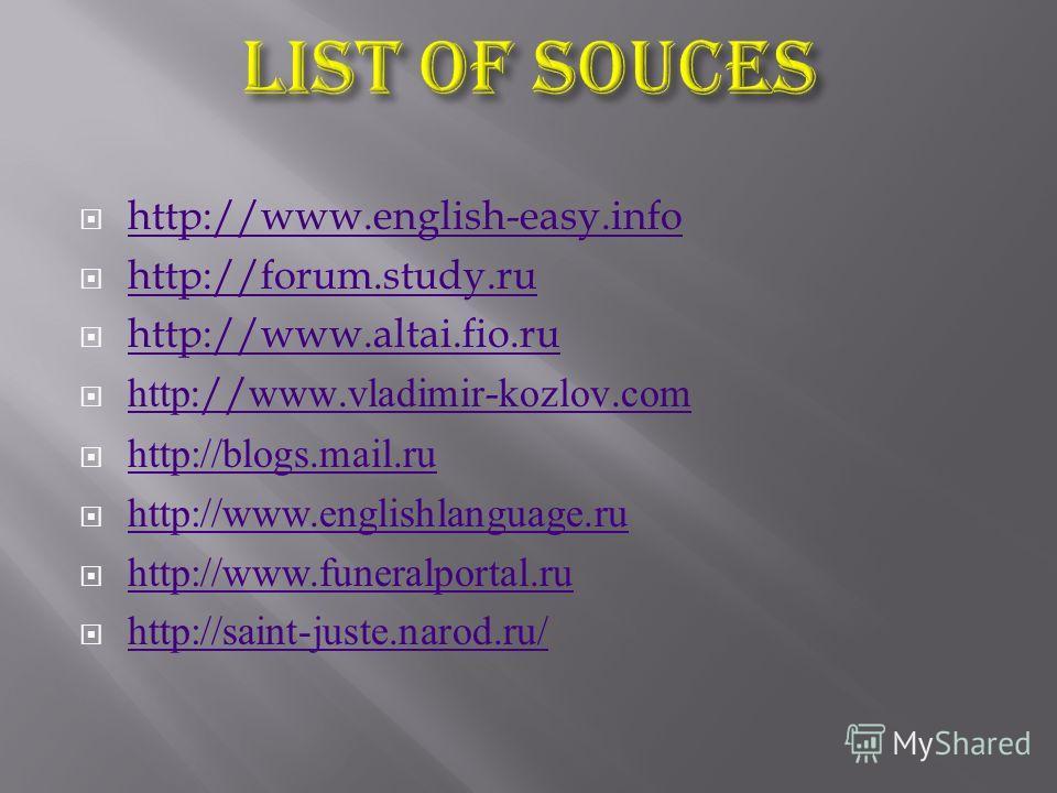 http://www.english-easy.info http://forum.study.ru http://www.altai.fio.ru http://www.vladimir-kozlov.com http://www.vladimir-kozlov.com http://blogs.mail.ru http://www.englishlanguage.ru http://www.funeralportal.ru http://saint-juste.narod.ru/