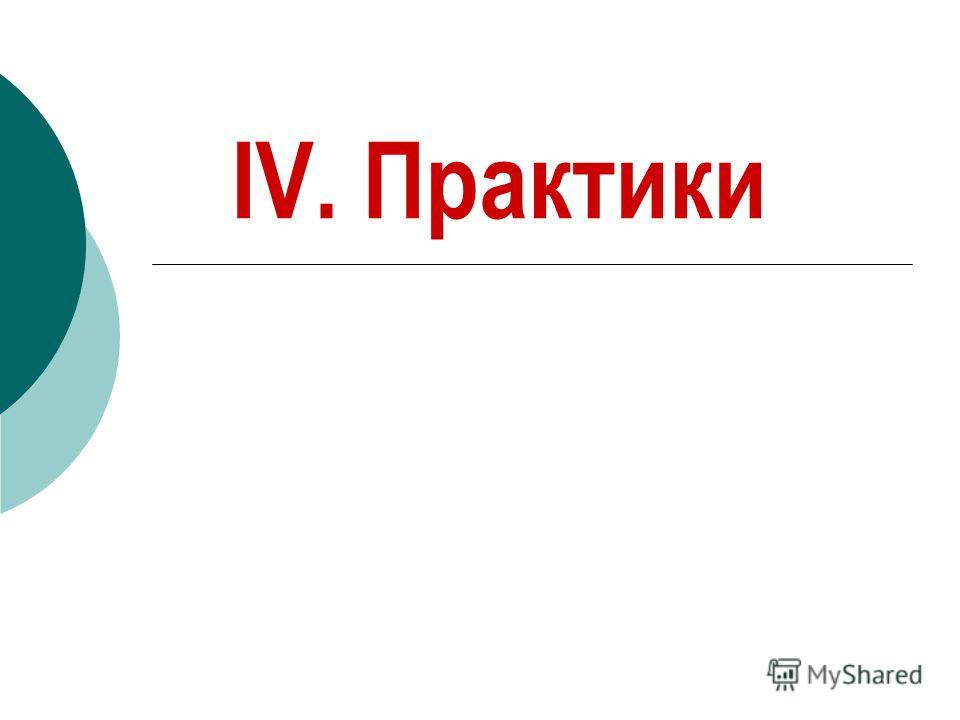 IV. Практики