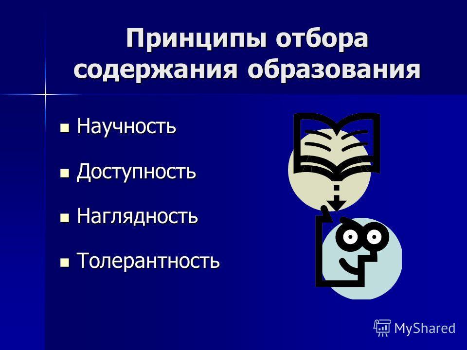 Принципы отбора содержания образования Научность Научность Доступность Доступность Наглядность Наглядность Толерантность Толерантность