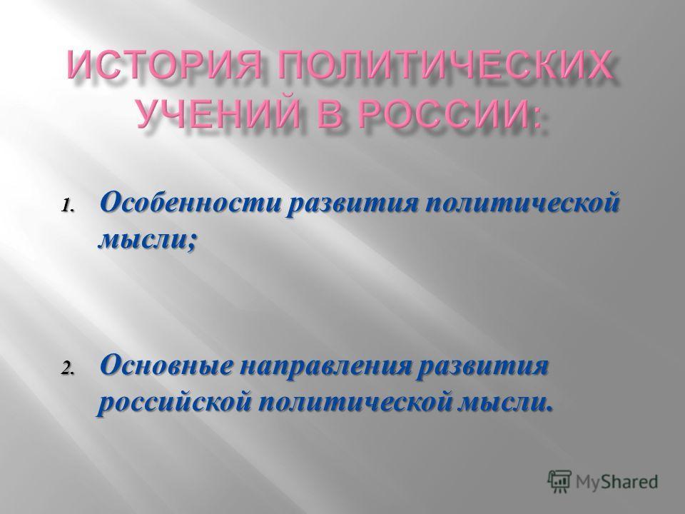 1. Особенности развития политической мысли; 2. Основные направления развития российской политической мысли.