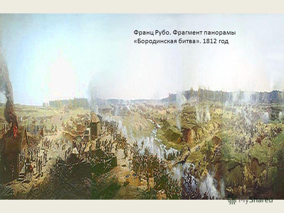 Франц Рубо. Фрагмент панорамы «Бородинская битва». 1812 год