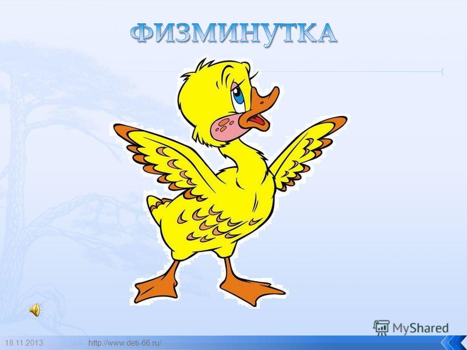 18.11.2013http://www.deti-66.ru/11