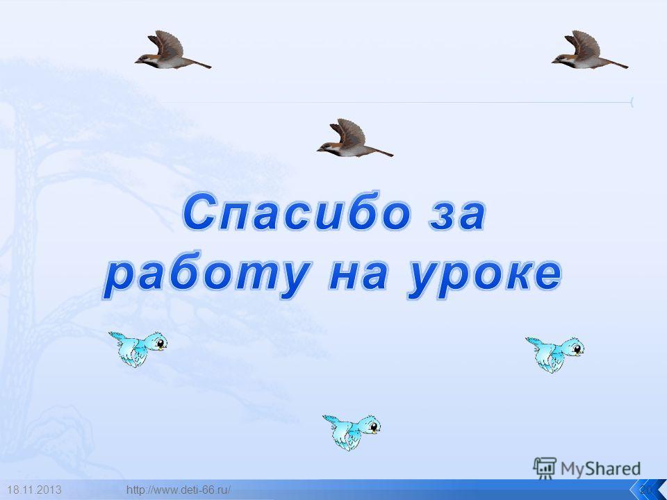 18.11.2013http://www.deti-66.ru/20