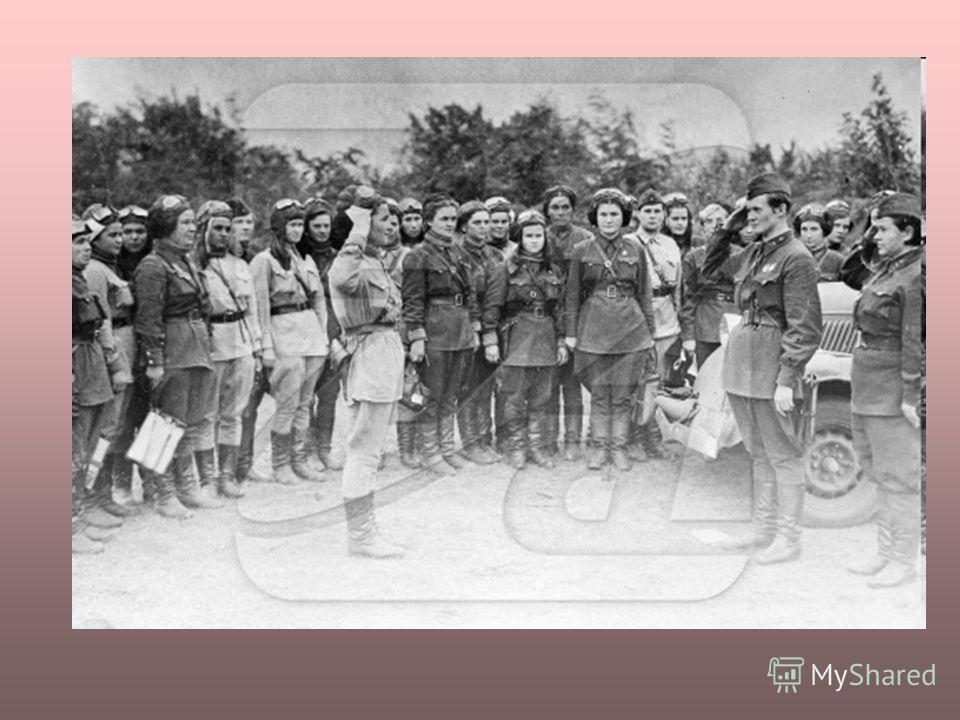 Немецкие солдаты говорили, что летчиц на По-2 трудно сбить, потому что они «ночные ведьмы». Зато пехотинцы называли этот самолет старшиной фронта, а девушек, летавших на нем, небесными созданиями.
