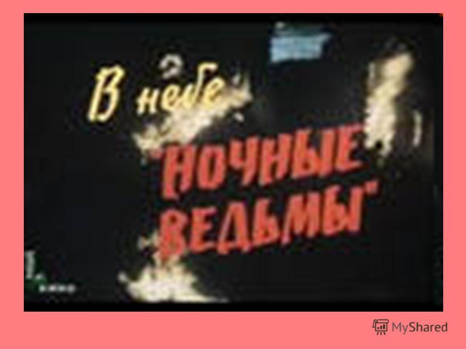 О Таманском женском авиационном полку (46-й гвардейский ночной бомбардировочный авиаполк, 325-я ночная бомбардировочная авиадивизия, 4-я воздушная армия, 2-й Белорусский фронт) в 1981 году сняли художественный фильм «Ночные ведьмы» он рассказывал о п