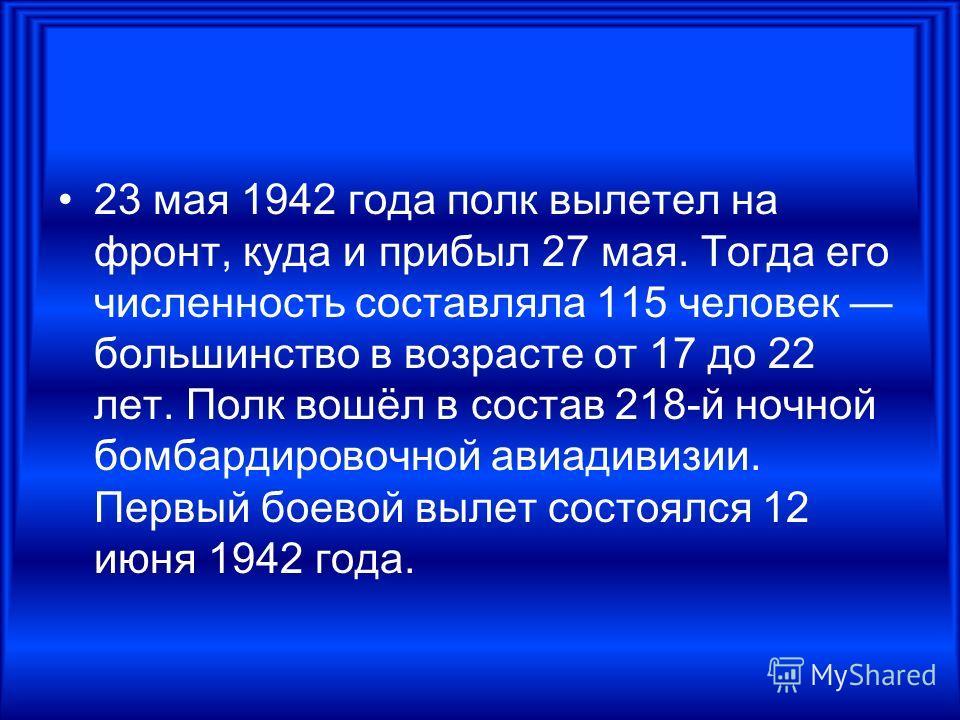 Мари́на Миха́йловна Раско́ва (28 марта 1912, Москва 4 января 1943, Саратовская область) советская лётчица-штурман, майор; одна из первых женщин, удостоенная звания Герой Советского Союза.