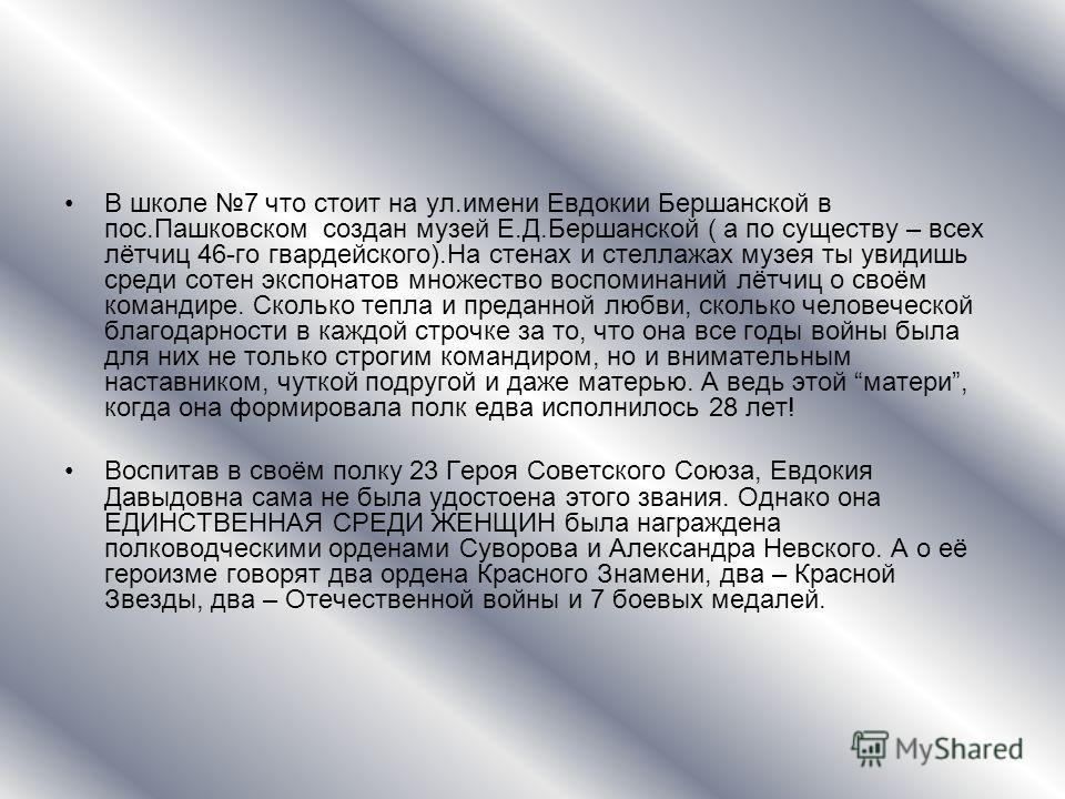 Евдокия Бершанская Участник Великой Отечественной войны 1941-1945г.г. Командир 46-го гвардейского Таманского орденов Красного Знамени и Суворова авиационного женского полка, получившего это почётное наименование за активную и успешную боевую работу п