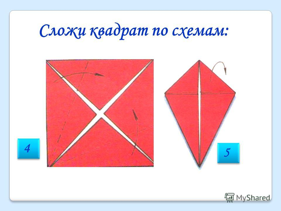 4 4 5 5 Сложи квадрат по схемам: