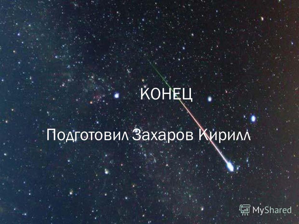 КОНЕЦ Подготовил Захаров Кирилл