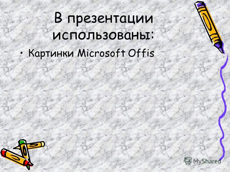 Картинки Microsoft Offis В презентации использованы: