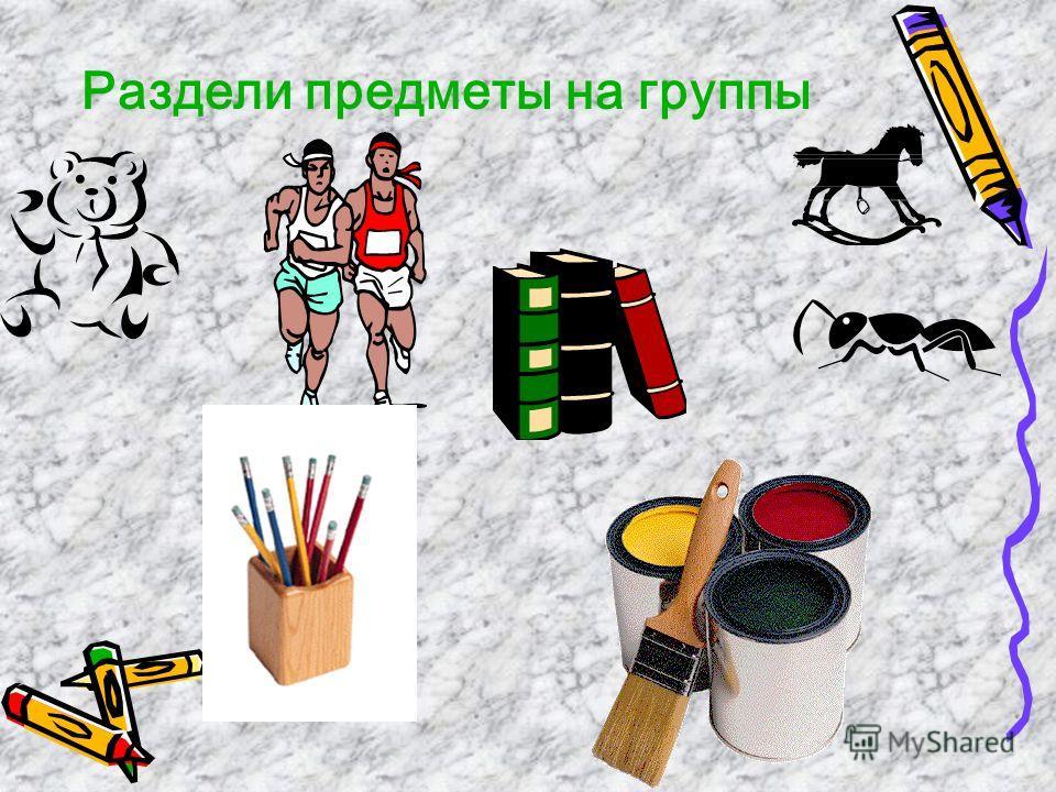 Раздели предметы на группы