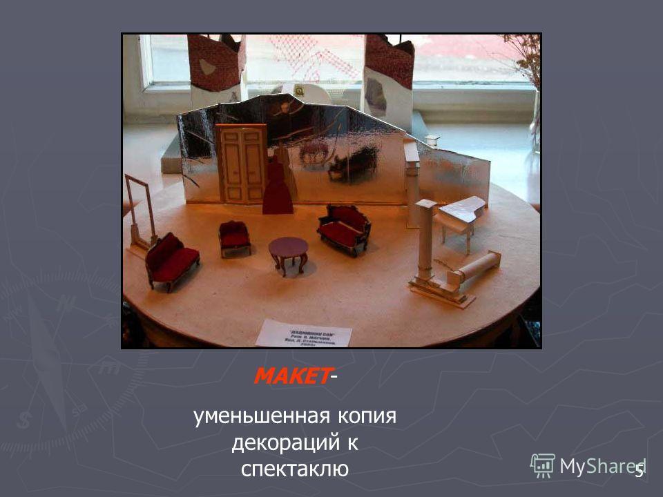 МАКЕТ- уменьшенная копия декораций к спектаклю 5