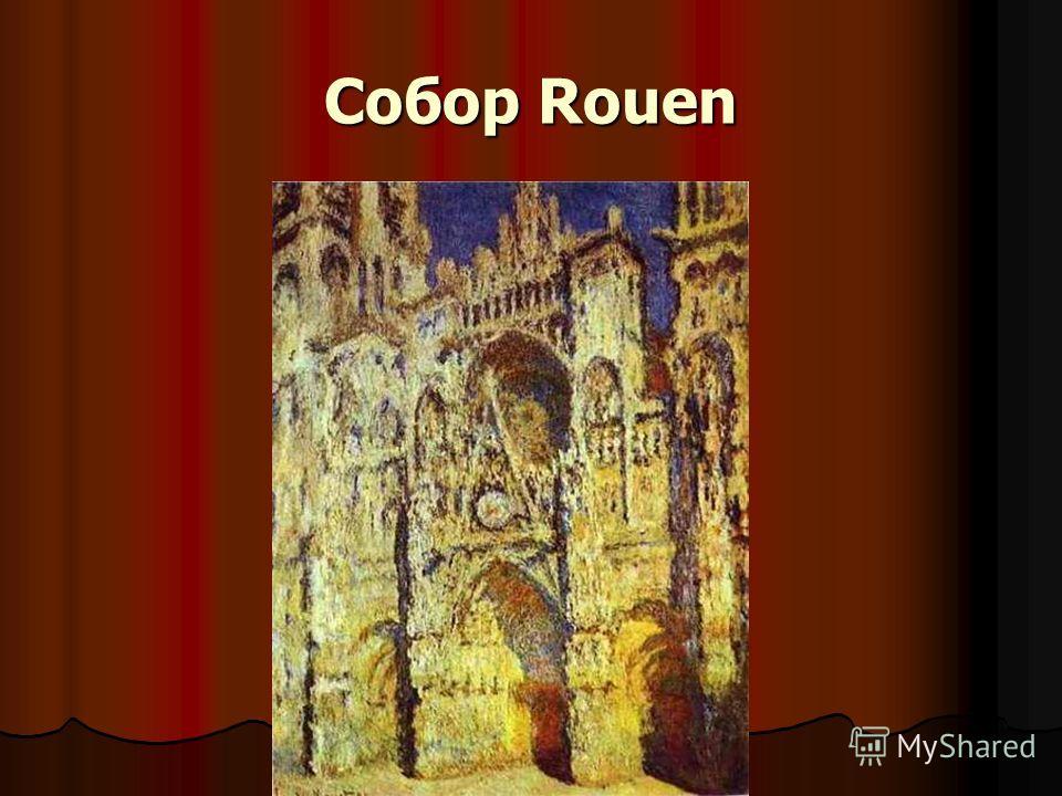 Собор Rouen