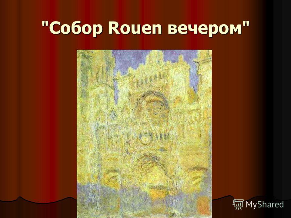 Собор Rouen вечером