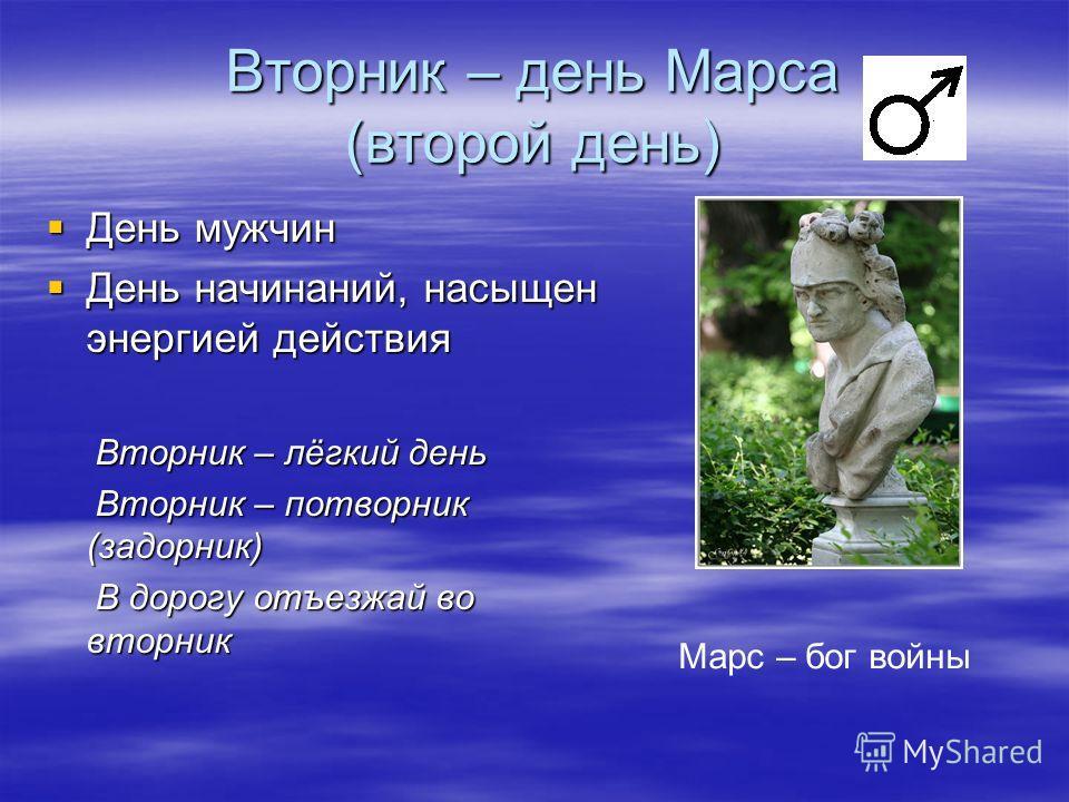Вторник – день Марса (второй день) День мужчин День мужчин День начинаний, насыщен энергией действия День начинаний, насыщен энергией действия Вторник – лёгкий день Вторник – лёгкий день Вторник – потворник (задорник) Вторник – потворник (задорник) В