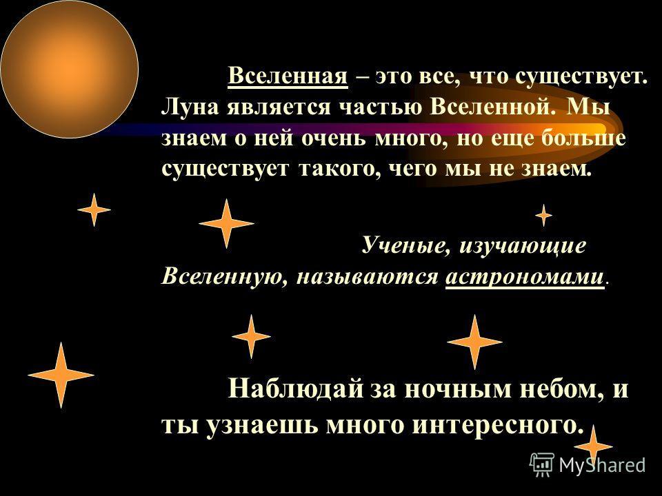 Если Луна оказывается между Землей и Солнцем, то это явление называют солнечным затмением.. Во время солнечного затмения яркое Солнце исчезает на несколько минут