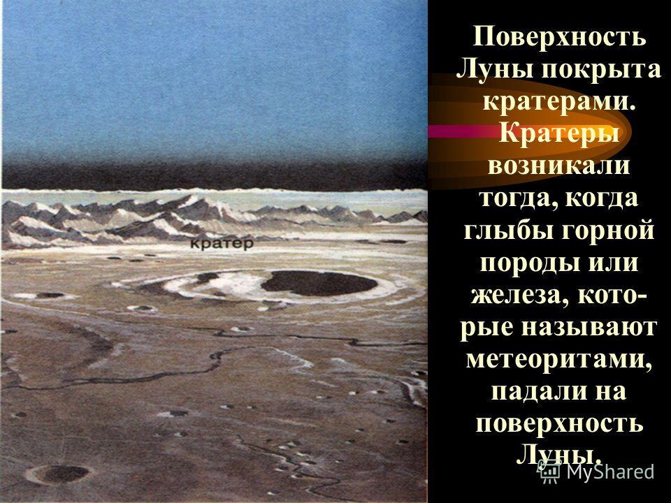 К нашей планете всегда обращена только одна из сторон Луны, поскольку она одновременно вращается как вокруг своей оси, так и по орбите вокруг Земли.