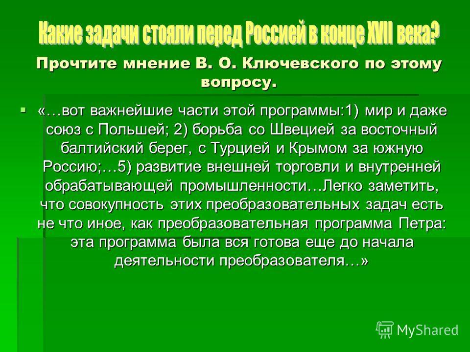 «…вот важнейшие части этой программы:1) мир и даже союз с Польшей; 2) борьба со Швецией за восточный балтийский берег, с Турцией и Крымом за южную Россию;…5) развитие внешней торговли и внутренней обрабатывающей промышленности…Легко заметить, что сов