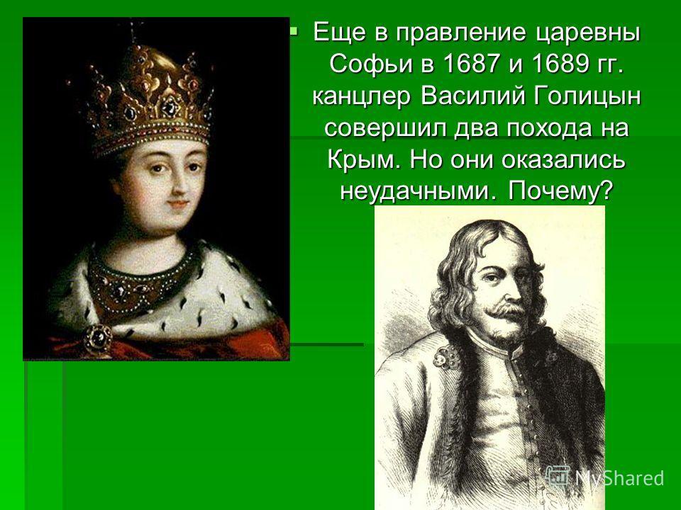 Еще в правление царевны Софьи в 1687 и 1689 гг. канцлер Василий Голицын совершил два похода на Крым. Но они оказались неудачными. Почему? Еще в правление царевны Софьи в 1687 и 1689 гг. канцлер Василий Голицын совершил два похода на Крым. Но они оказ