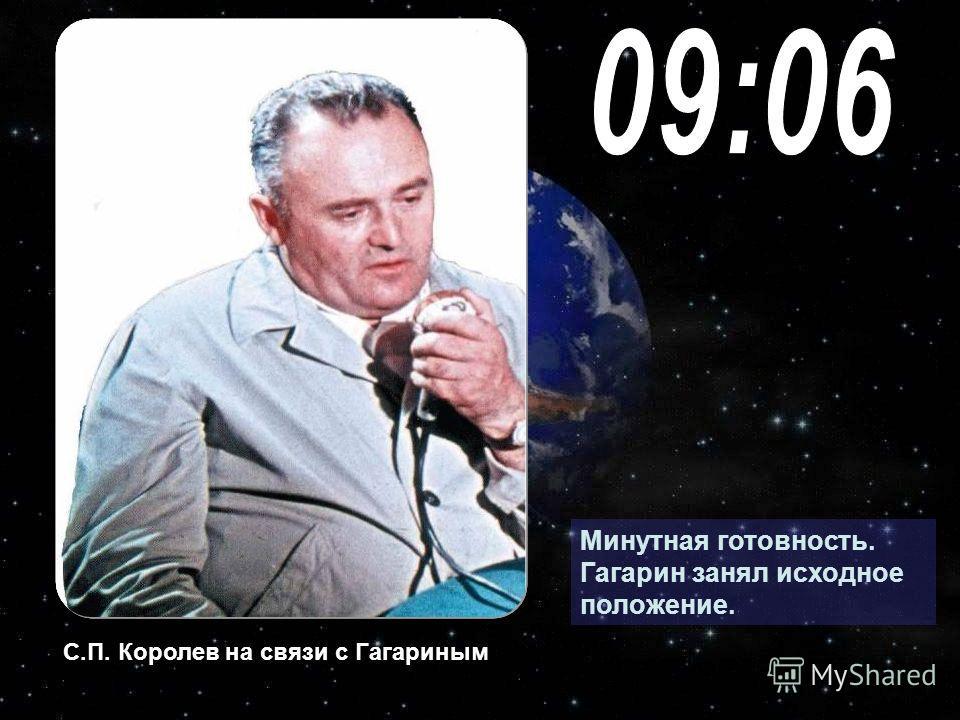 Минутная готовность. Гагарин занял исходное положение. С.П. Королев на связи с Гагариным