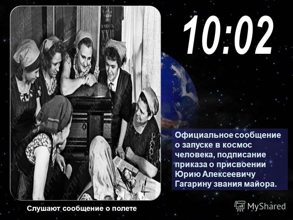 Официальное сообщение о запуске в космос человека, подписание приказа о присвоении Юрию Алексеевичу Гагарину звания майора. Слушают сообщение о полете