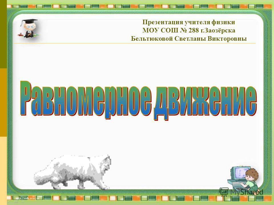Презентация учителя физики МОУ СОШ 288 г.Заозёрска Бельтюковой Светланы Викторовны