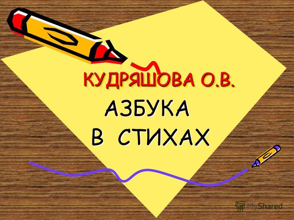 КУДРЯШОВА О.В. АЗБУКА В СТИХАХ В СТИХАХ