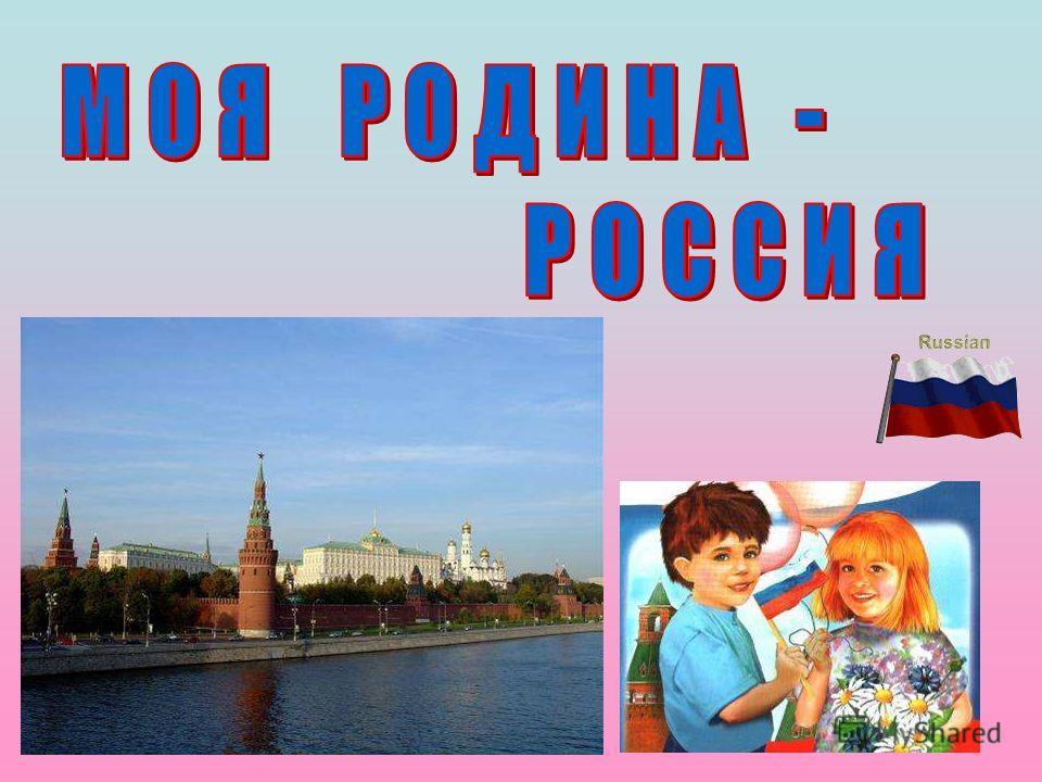 Моя родина Россия.