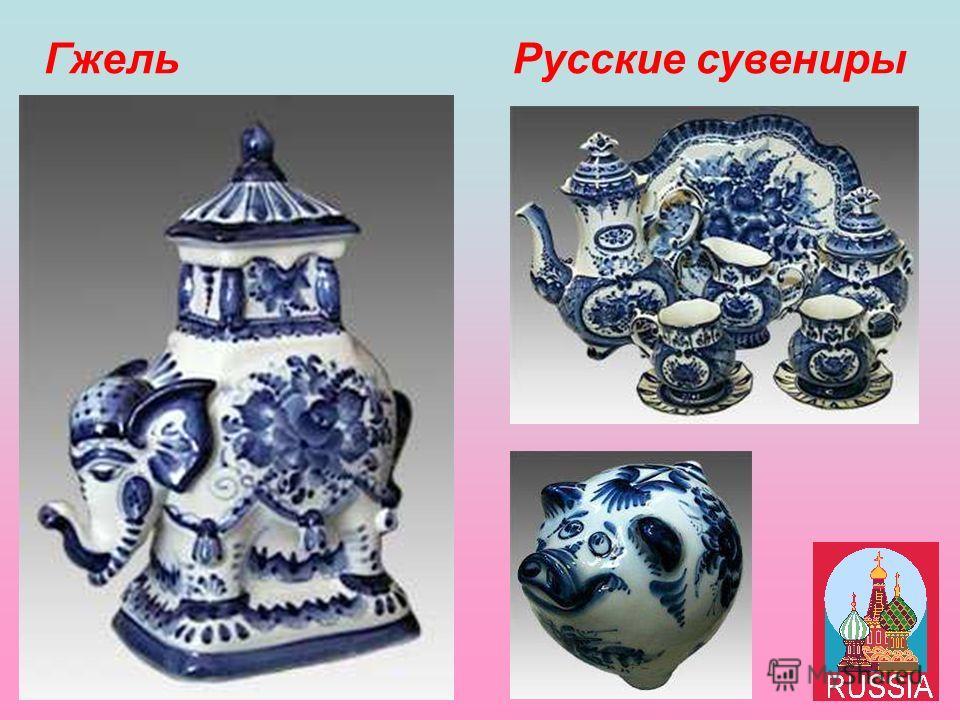 Русские сувенирыГжель Русские сувениры. Гжель.