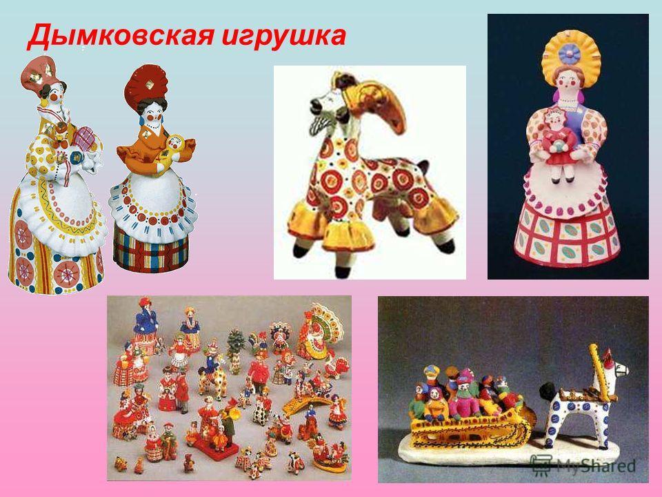 Дымковская игрушка Дымковская игрушка.