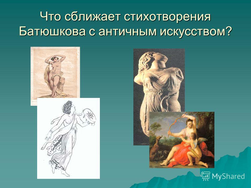 Что сближает стихотворения Батюшкова с античным искусством?