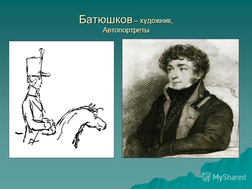 Батюшков – художник, Автопортреты