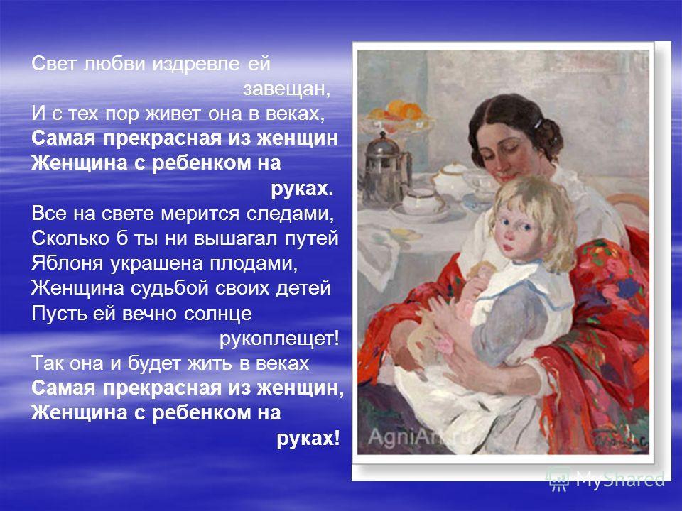 В годы войны и лишений Родина-мать призвала на защиту родной земли своих детей.