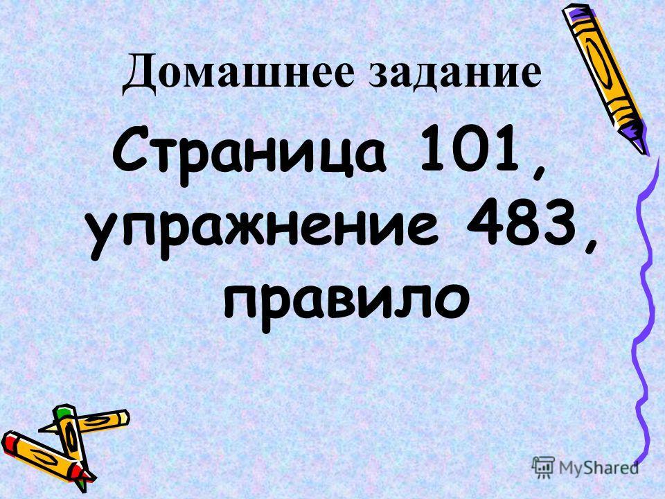 Домашнее задание Страница 101, упражнение 483, правило
