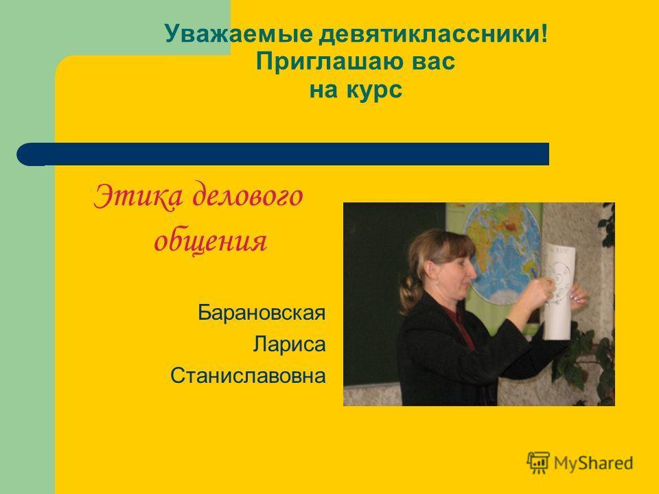Презентация На Тему Этика Делового Общения В Разных Странах