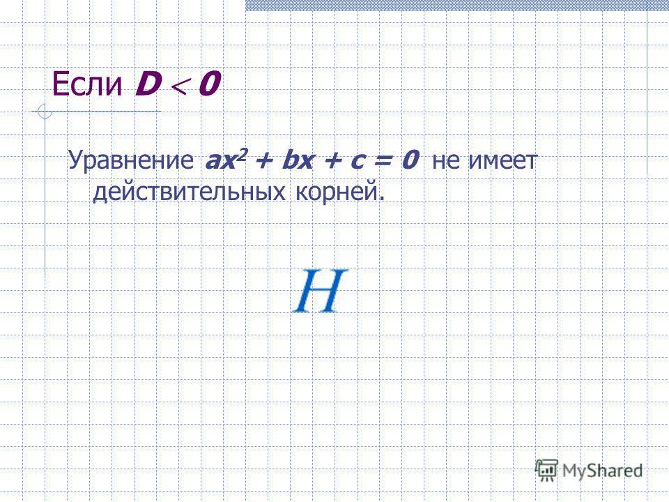 Если D = 0 В этом случае уравнение ах 2 + bх + с = 0 имеет один действительный корень: