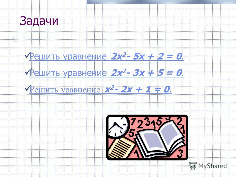 Решение квадратного уравнения ах 2 + bх + с = 0. D= b 2 – 4ac D = 0 D 0 Нет действительных корней