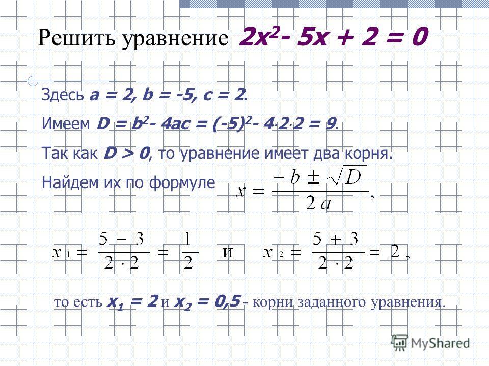 Задачи Решить уравнение 2x 2 - 5x + 2 = 0. Решить уравнение 2x 2 - 5x + 2 = 0. Решить уравнение 2x 2 - 3x + 5 = 0. Решить уравнение 2x 2 - 3x + 5 = 0. Решить уравнение x 2 - 2x + 1 = 0. Решить уравнение x 2 - 2x + 1 = 0.