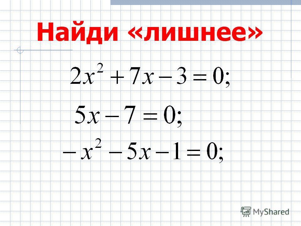 Формула корней квадратного уравнения Левшина Мария Александровна учитель математики