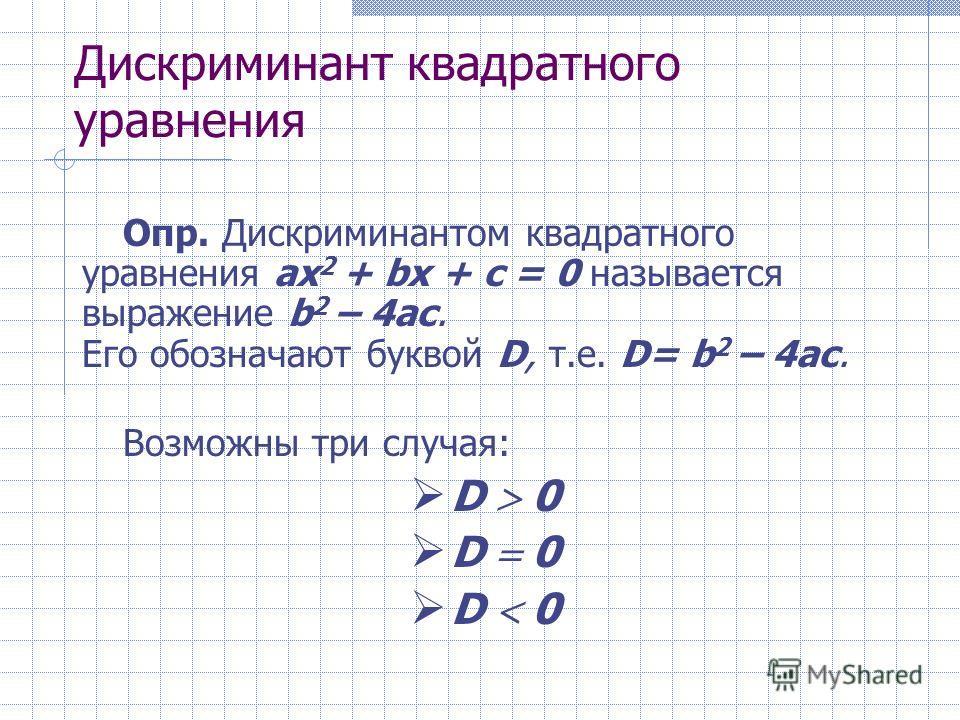 Простые уравнения люди научились решать более трех тысяч лет назад в Древнем Египте, Вавилоне и только 40 лет назад научились решать квадратные уравнения. Одним из тех, кто внес большой вклад в развития математики, был французский математик Виет (Вие