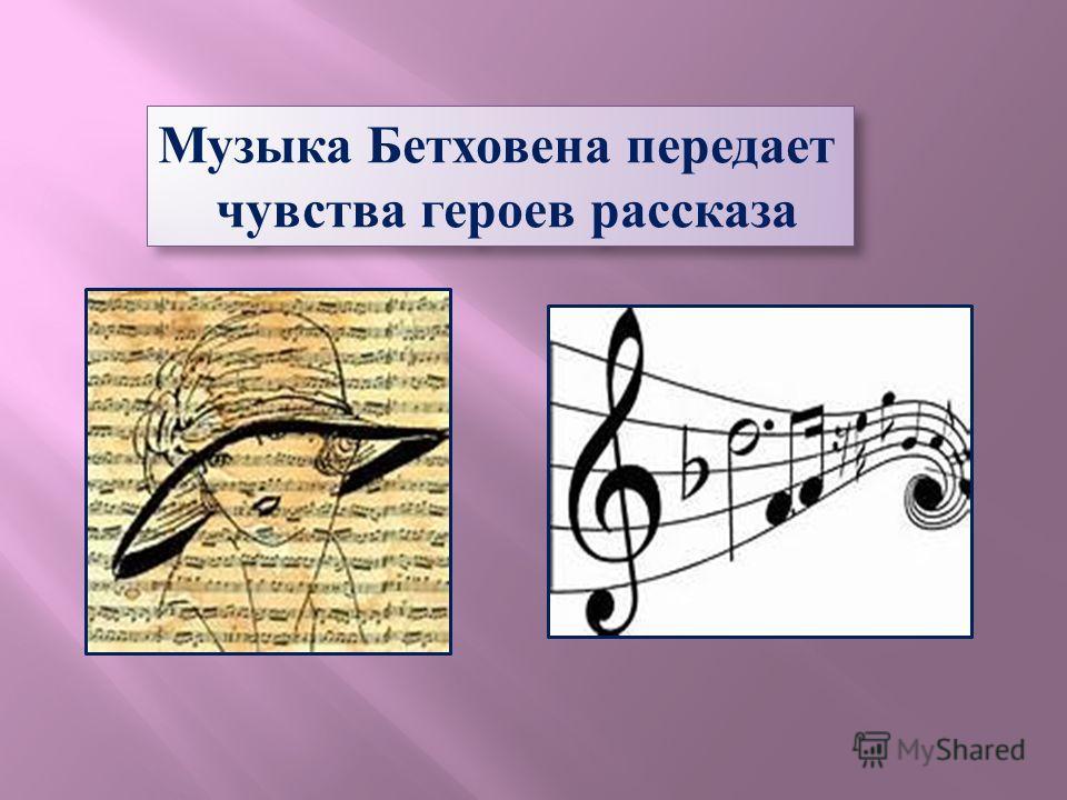Музыка Бетховена передает чувства героев рассказа Музыка Бетховена передает чувства героев рассказа