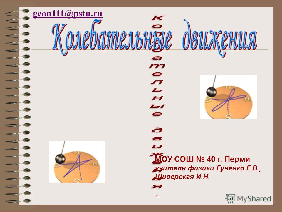 gcon111@pstu.ru МОУ СОШ 40 г. Перми учителя физики Гученко Г.В., Шиверская И.Н.